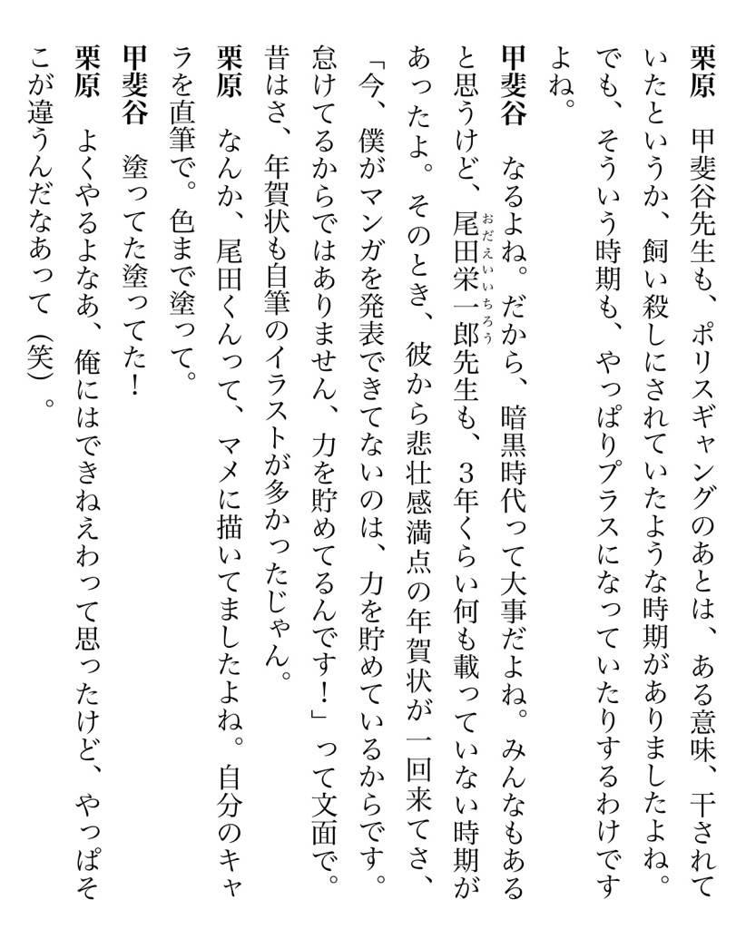 栄一郎 病気 尾田